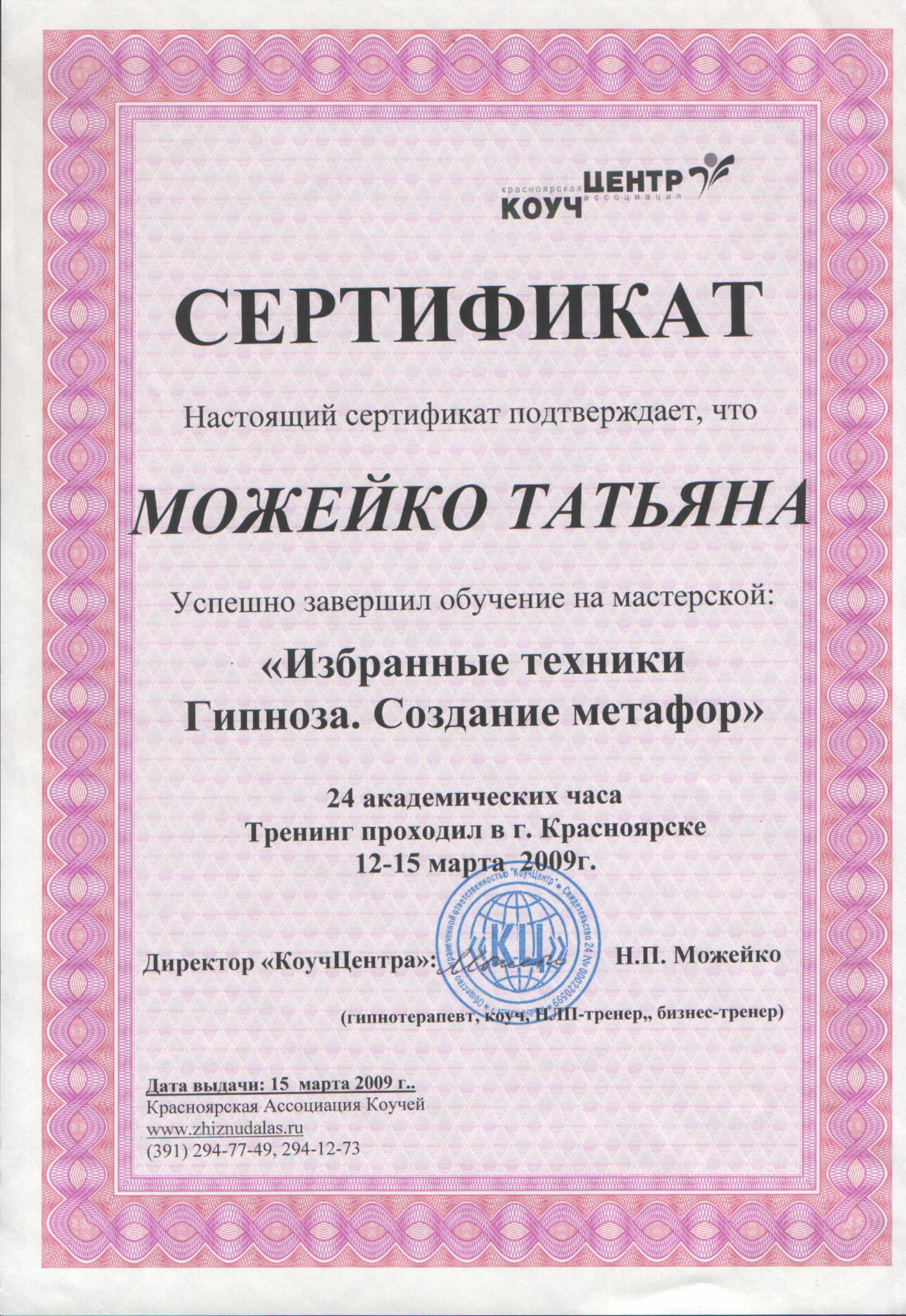 Психолог Для Похудения Москва.